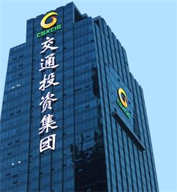 广西交通投资集团,交投大厦项目