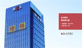 长沙银行工程项目