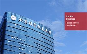 北京航空航天大学工程
