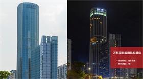 万科深圳盐田凯悦酒店
