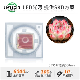 3535带透镜 3W3535植物灯 补光大功率LED灯珠