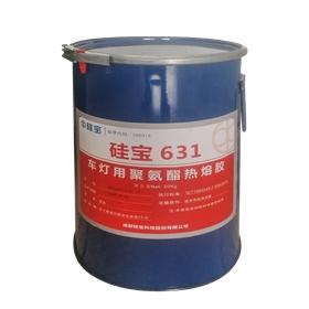 硅宝 631 车灯用聚氨酯热熔胶(PUR)
