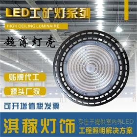 LED工矿灯UFO车间厂房仓库灯100W150W200W