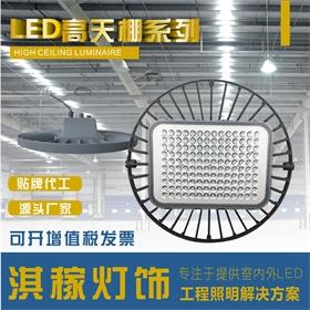 LED高天棚工矿灯厂房照明灯具100W150W200W