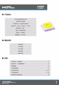 单芯片大功率 5050贴片式封装