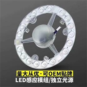 雷达微波人体感应吸顶灯光源 过道感应吸顶灯模组
