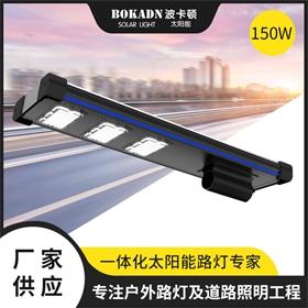 波卡顿新款太阳能一体化路灯150W私模LED太阳能一体化路灯