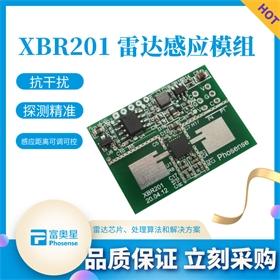 雷达模块雷达感应模块雷达模块雷达芯片【型号XBR201】