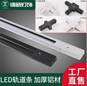 led射灯轨道条全铝滑道两线导轨轨道灯服装店导轨条