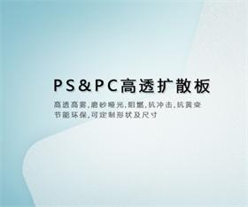 PS&PC高透扩散板产品系列