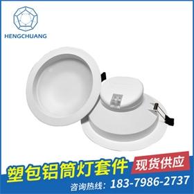 塑包鋁平面筒燈套件 led導熱塑料外殼 酒店工程天花筒燈外殼
