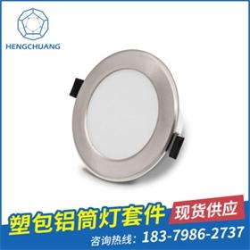 天花筒燈外殼套件 工程商用壓鑄筒燈套件 嵌入式筒燈外殼套件