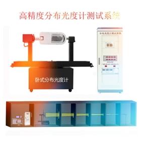 虹谱仪器IES分布光度计 配光曲线 光强分布测试仪UGR统一