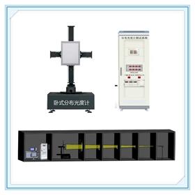 厂家直销IES卧式分布光度计 配光曲线 光强分布测试仪暗房