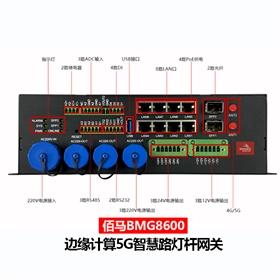 BMG8600边缘计算5G智慧路灯杆网关