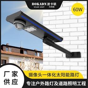 波卡頓太陽能一體化路燈戶外工程庭院燈攝像頭一體化太陽能路燈