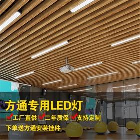 铝方通吊顶专用led灯长条形工业风商场吸顶办公室吊灯方通长条