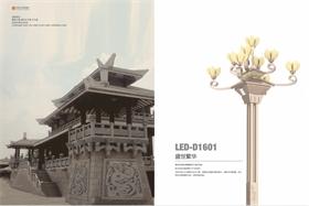华阳灯饰盛世繁华LED-D1601路灯