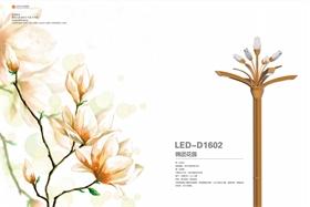 华阳灯饰锦团花簇LED-D1602路灯