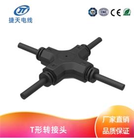 T型转接头 三通 四通 线材自选 可选PVC料+尼龙料成型