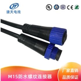 户外防水路灯 植物灯UL认证M15 连接器