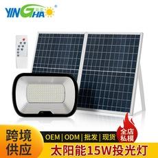太阳能灯 庭院家用户外led太阳能投光灯 15W太阳能泛光灯