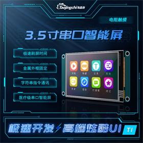 淘晶馳3.5寸HMI串口顯示屏智能照明控制器顯示屏工廠銷