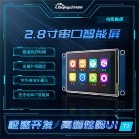 淘晶馳2.8寸HMI串口顯示屏智能照明控制器顯智能疏散顯示