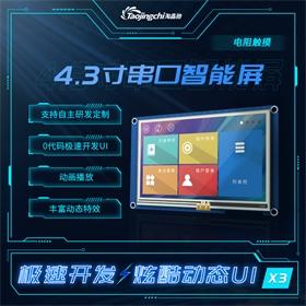 淘晶馳4.3寸HMI串口顯示屏智能照明控制器彩屏顯示方案