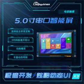 淘晶馳5寸電容觸摸顯示屏HMI人機交互串口智能彩屏顯示