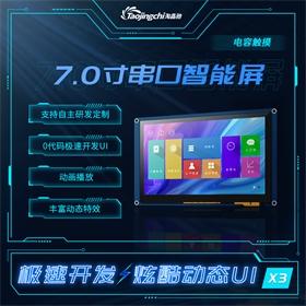 淘晶馳7寸電容觸摸顯示屏HMI人機交互串口智能彩屏顯示