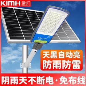金幻太阳能路灯户外家用超亮大功率高杆led照明超亮庭院太阳能