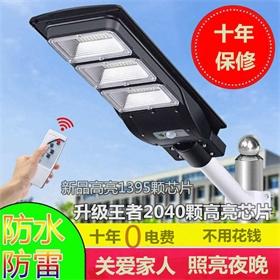 太阳能灯家用户外庭院灯新农村小区超亮防水照明LED路灯人体感