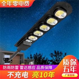 太阳能路灯家用户外人体感应灯全自动LED新农村门口防水庭院路