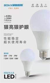云聚照明-LED球泡灯 性能稳定