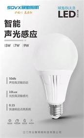 云聚照明-LED球泡灯 智 能 声光感应