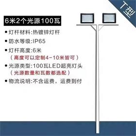 新杰--LED高桿燈