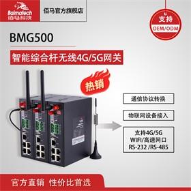 智慧照明 物联网杆 网络杆通信BMG500智能网关 无线网盒