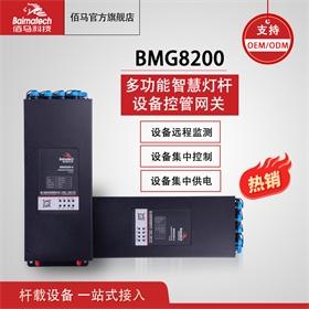 智慧路灯杆网盒 智能网关 供电网关 电表监控盒BMG8200