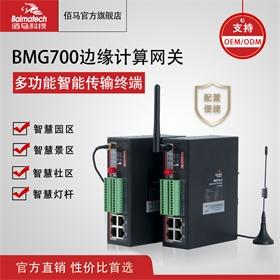 智慧杆网关 BMG700照明控制 单灯控制 灯杆控制网关