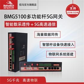数采终端 5g无线 综合杆网盒 BMG5100多功能杆控制盒