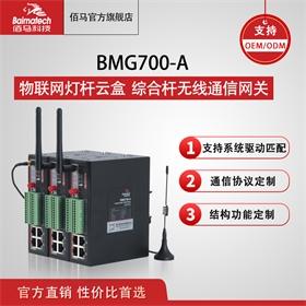 综合杆 多功能杆 智能杆 BMG700a照明网关 集控网关