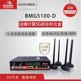 照明控制 4g5g网关 佰马5100d 智能控制器 综合杆