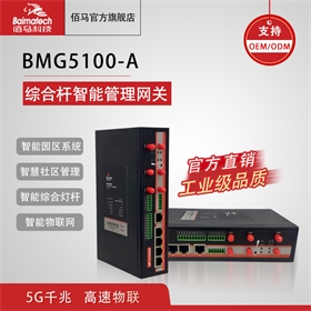 综合杆通信 千兆5g 多功能杆网盒BMG5100a照明控制器
