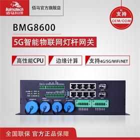 5g4g网关 边缘计算 AI智能 佰马8600 物联网智慧杆