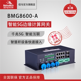 佰马8600a智能控制盒 照明控制 边缘计算网盒 5g千兆