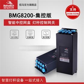 集中控制盒 照明控制 智能控制 无线控制终端BMG8200