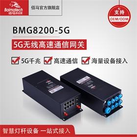 5g4g无线通信 智慧杆集控 BMG8200千兆网关 控制盒