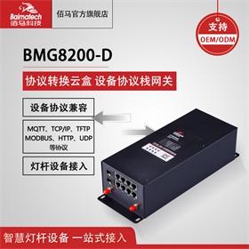 协议网关 设备接入 智能协议对接BMG8200d 综合杆网关