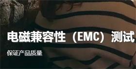 什么是电磁兼容性(EMC)测试?